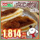 メロン小町(12個入)10P18Jun16 ロングライフパン...