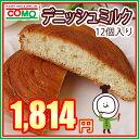 【60日】デニッシュミルク(12個入)10P18Jun16 ロングライフパン