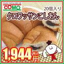 クロワッサンこしあん(20個入) 10P18Jun16 ロングライフパン