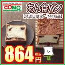 【発送日限定・予約商品】あん食パン10P18Jun16【RV01】