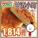 甘酒小町(12個入)ロングライフパン...