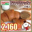 ブランクロワッサン(20個入)小麦ブランの入った食物繊維豊富なクロワッサン♪ 食物繊