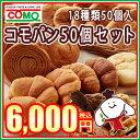 コモパン50個セット(18種類50個入)ロングライフパン【set15】朝食におやつに♪ かわ