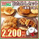 ロングライフパン♪コモのパンおためしセット♪楽天カフェで販売中の商品をはじめ、コモ