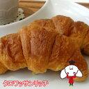 【35日】クロワッサンリッチ(20個入)◆バター入りマーガリンの風味が人気の秘密♪オー