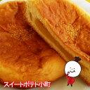 【60日】スイートポテト小町(12個入)ロングライフパン...