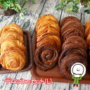 デニッシュセット(L)(7種類24個入)ロングライフパン