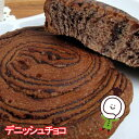 【60日】デニッシュチョコ(18個入)ロングライフパン...