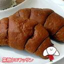 【35日】黒糖クロワッサン(20個入)ロングライフパン...