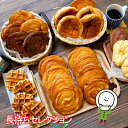 【60日】コモのパン 長持ちセレクション 10種類25個入《製造日より60日間》日持ちす