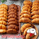 クロワッサンセット(L)(4種類35個入)ロングライフパン...