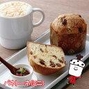 パネトーネ(ミニ)(12個入)ロングライフパン