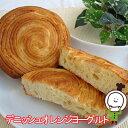 【60日】デニッシュオレンジヨーグルト(期間限定)ロングライ...