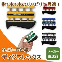 ディジフレックス (リハビリ器具/機能訓練/握力強化/トレーニング用品/作業療法用品/介護/手指/タイガー医療器)