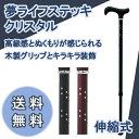 杖 おしゃれ 軽量 伸縮 夢ライフステッキ クリスタル ウェルファン【送料無料】