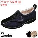 ムーンスター パステル502 介護 靴 女性用 高齢者 【送料無料】