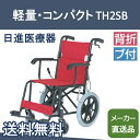 車椅子 軽量 コンパクト TH-2SB 日進医療器【メーカー