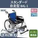 スタンダード 自走型 BAL-1 ミキ【メーカー直送品】【送料無料】