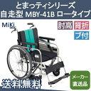 車椅子 折りたたみ ノンバックブレーキシステム仕様 とまっティシリーズ 自走型 MBY-41B ロータイプ ミキ【メーカー直送品】【送料無料】