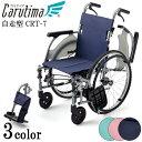 車椅子 軽量 折り畳み 自走式 アルミ Carutima 自走型