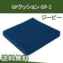 車椅子 クッション GPクッション GP-2 ジーピー【送料無料】