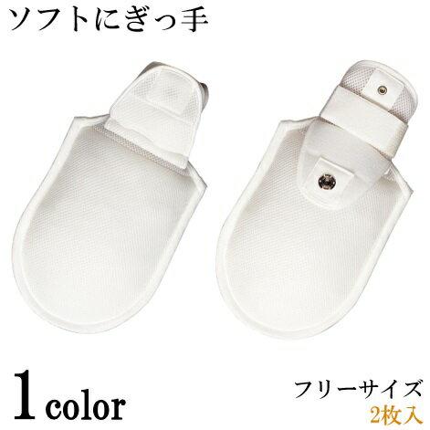 介護用ミトン ソフトにぎっ手 2個入り 介護用品 手袋 エンゼル【送料無料】