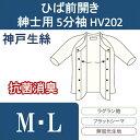 紳士ひば前開き5分袖 HV202 M・L 神戸生絲