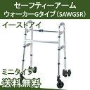 Gタイプ SAWGSR セーフティーアームウォーカー ミニタイプ イーストアイ 【送料無料】