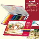三菱鉛筆 UWC36C水彩色鉛筆 ユニウォーターカラー 36色【デザイン 絵画 塗り絵 プロ アート 絵の具】