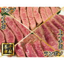 送料無料 A5ランク 山形牛 ステーキ「ランイチ3種類」食べ...