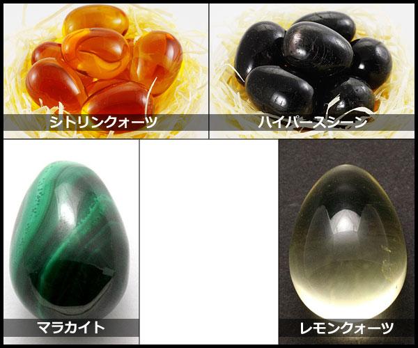 【置き石】天然石たまご型 【パワーストーン 天然石 アクセサリー】