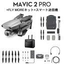 DJI Mavic 2 PRO 本体 + Fly Moreキット + スマート送信機セット ドローン SDカード付
