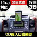 車載ホルダー スマホ タブレット ppyple社 CD-NT 車両スタンド iPhone5S galaxy note3 iPad Air ipad mini xperia 車載 ゆうパック