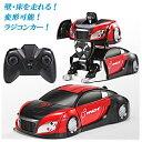 ラジコンカー 電動 ラジコン ロボット トランスフォーマー 壁を走れる RCカー 変形 JJRIC Q8 車 子供 プレゼント 日本語取説付き 定形外