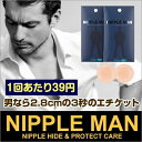ニップレス 男性用 メンズ シール NIPPLE MAN【50回分+50回分!】...