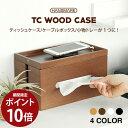 ティッシュケース おしゃれ HANSMARE TC WOOD...