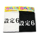 【設定6】ギャグTシャツ
