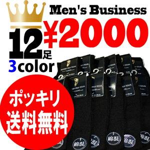 ビジネス メンズビジネスソックス ブラック ネイビー チャコール シーズン