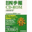東洋経済新報社 会社四季報CD-ROM2016年2集春号(対応OS:その他)(4519125001961) 取り寄せ商品