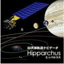 ジェーエフピー 3D天体軌道ナビゲータ ヒッパルコス(対応OS:WIN)(JFP001017-W-J) 取り寄せ商品[メール便対象商品]