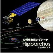 ジェーエフピー 3D天体軌道ナビゲータ ヒッパルコス(対応OS:WIN)(JFP001017-W-J) 取り寄せ商品