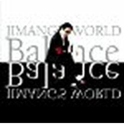 ベルウッドレコード じまんぐの世界-Balanc...の商品画像