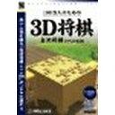 アンバランス 爆発的1480シリーズベストセレクション 100万人のための3D将棋(対応OS:WIN)(WSK-403) 取り寄せ商品