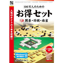 <strong>アンバランス</strong> 100万人のためのお得セット 3D囲碁・将棋・麻雀(対応OS___その他)(GHS-399) 取り寄せ商品