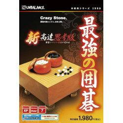 アンバランス 本格的シリーズ 最強の囲碁 新・高速思考版(対応OS:WIN)(HSK-39…...:compmoto-r:10023503