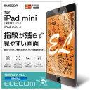 エレコム iPad mini 2019/保護フィルム/防指紋/反射防止 TB-A19SFLFA メーカー在庫品