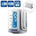 【P5E】エレコム エクリア上腕式血圧計 Bluetooth対応 ホワイト(HCM-AS01BTWH) メーカー在庫品