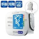 【P5E】エレコム エクリア手首式血圧計 ホワイト(HCM-WS01WH) 取り寄せ商品