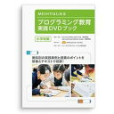 ソニー MESHではじめるプログラミング教育実践DVDブック 小学校編(対応OS:その他)(MESH-C-001) 取り寄せ商品