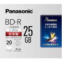 パナソニック 録画用4倍速ブルーレイディスク片面1層25GB(追記型)20枚パック(LM-BR25LP20) 目安在庫=△